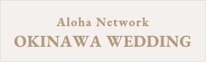 アロハネットワーク 沖縄ビーチウェディング